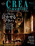 CREA Traveller 2014 Winter NO.36 [雑誌]