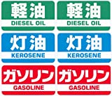 ガソリン 灯油 軽油 ステッカー ミニサイズ各2点セット