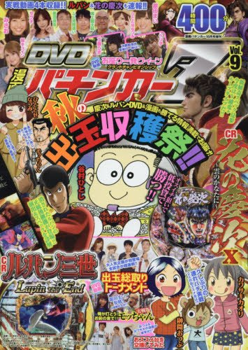 漫画パチンカー2016年10月号増刊 DVD漫画パチンカーZ vol.9