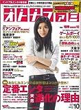 オトナファミ 2011年 10月号 [雑誌]