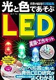 Amazon.co.jp光と色であそぶLED実験・工作キット: ノーベル賞に輝いた青色LED研究がよくわかる!自由研究ガイド付き ([バラエティ])