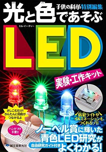 光と色であそぶLED実験・工作キット: ノーベル賞に輝いた青色LED研究がよくわかる!自由研究ガイド付き