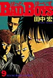BADBOYS 9巻 (ヤングキングコミックス)