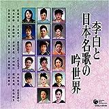 李白(漢詩)日本名歌の吟世界