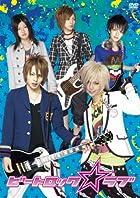 ビートロック☆ラブ (通常版) [DVD](在庫あり。)
