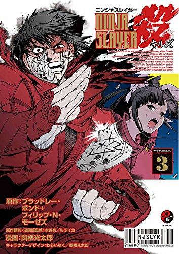 ニンジャスレイヤー殺(3) (シリウスKC)