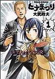 ヒナまつり 1 (ビームコミックス)
