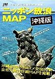ニッポン放浪MAP 沖縄版 (Loft BOOKS)