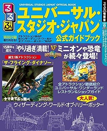 るるぶユニバーサル・スタジオ・ジャパン(R)公式ガイドブック (るるぶ情報版(目的))