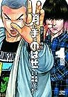 QPトム&ジェリー外伝 月に手をのばせ 第1巻 2014年11月20日発売