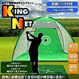 ゴルフ練習ネット 自宅 庭 練習 ゴルフネット 収納袋付き  【大型タイプ】