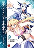 果つることなき未来ヨリ ~銀色の翼~(2): チャンピオンREDコミックス