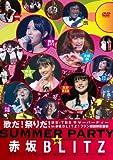 歌だ!祭りだ!BS-TBSサマーパーティーin赤坂BLITZ!ファン感謝祭歌謡祭 [DVD]