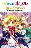 (図書館版)魔法屋ポプル 呪われたプリンセス (魔法屋ポプルシリーズ 図書館版 15)