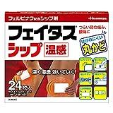 【第2類医薬品】フェイタスシップ温感 24枚入