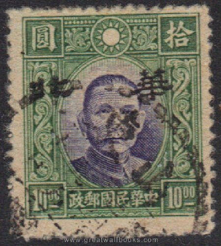 China Stamps - 1943 , Sc 8N66, Stamps of 1934-41 Overprinted, Used (Free Shipping by Great Wall Bookstore)