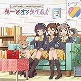 『アイドルマスター ミリオンラジオ!』テーマソング2 「ターンオンタイム!」 ランキングお取り寄せ