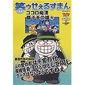 笑ゥせぇるすまん ココロ痴漢 (Chuko コミック Lite Special 11)