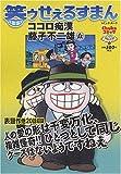 笑ウせぇるすまんココロ痴漢 (Chuko コミック Lite Special 11)