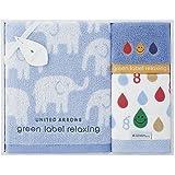 (UNITED ARROWS green label relaxing/ユナイテッドアローズグリーンレーベル リラクシング)ユナイテッドアローズグリーンレーベル リラクシング タオルセット