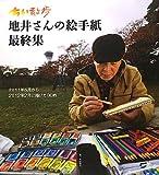 ちい散歩 地井さんの絵手紙最終集—2011年5月から2012年2月に描いた80枚