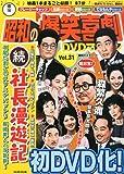 東宝 昭和の爆笑喜劇DVDマガジン 2014年 6/17号 [分冊百科]
