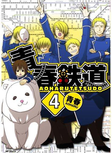 青春鉄道 4 (ジーンコミックス)
