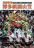 2004博多祇園山笠―博多祇園山笠振興会創立50周年記念