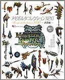 モンスターハンター フロンティア オンライン メゼポルタコレクション NEXT -武器編-