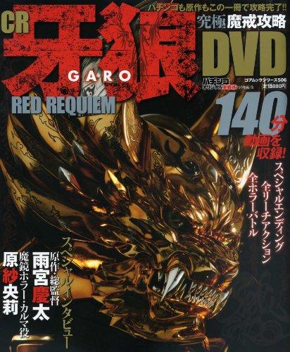 CR牙狼RED REQUIEM究極魔戒攻略DVD 超永久保存 (コアムックシリーズ 506)