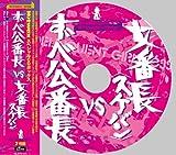 HotwaxスペシャルCDボックス ずべ公番長 vs 女番長