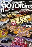 ベストモータリング 2009年11月号[DVD]