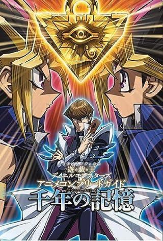 遊・戯・王 デュエルモンスターズ アニメコンプリートガイド 千年の記憶 (Vジャンプブックス)