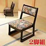 和室用椅子 畳用椅子 「2脚組」 人気の花柄