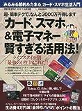 プレジデント別冊 「カード、スマホ&電子マネー」賢すぎる活用法! 2012年 7/18号 [雑誌]