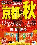 まっぷる京都とっておきの秋'10 (マップルマガジン)