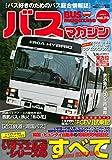 バスマガジンvol.70 (バスマガジンMOOK)