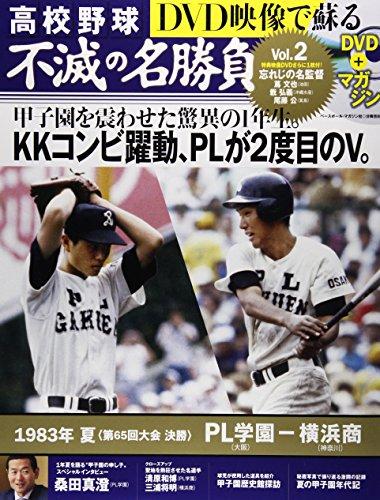 DVD映像で蘇る高校野球不滅の名勝負 Vol.2 (ベースボール・マガジン社分冊百科シリーズ)