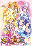 ドキドキ! プリキュア 【DVD】vol.1