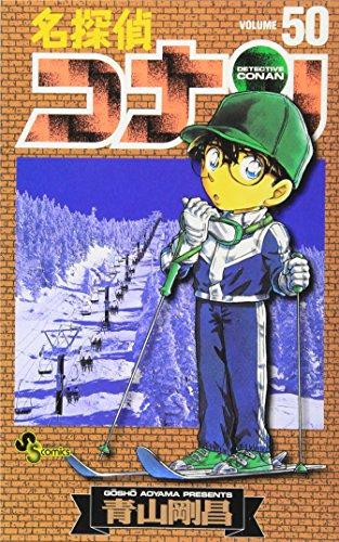 名探偵コナン (Volume50) (少年サンデーコミックス)