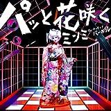 パッと花咲く feat.VERBAL(m-flo)(初回限定盤)(DVD付)