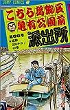 こちら葛飾区亀有公園前派出所 (第66巻) (ジャンプ・コミックス)