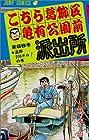 こちら葛飾区亀有公園前派出所 第66巻 1990-10発売
