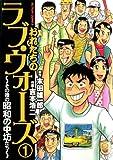 おれたちのラヴ・ウォーズ~その後の昭和の中坊たち~: 1 (アクションコミックス)