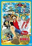 """ワンピース """"ねじまき島の冒険"""" [DVD]"""