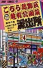 こちら葛飾区亀有公園前派出所 第91巻 1995-02発売