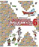 ドラゴンクエスト�] みちくさ冒険ガイドVol.6【アクセスコード付き】 (デジタル版SE-MOOK)