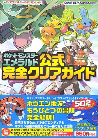 Pocket Monsters Emerald official fully clear guide (media factory Pokemon Guide)