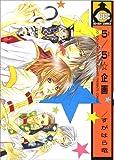 5/5☆企画 (ビーボーイコミックス)