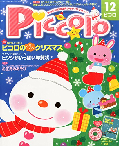 Piccolo (ピコロ) 2014年 12月号 [雑誌]